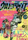 Ultra Jump May 2012.jpg