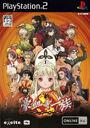 Shin Gouketsuji Ichizoku Bonnou Kaihou - COVER.jpg