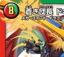 Dogiragon Buster 3 turn kill