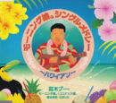 Morning Musume Single Medley ~Hawaiian~
