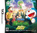 Doraemon: Nobita and the Green Giant Legend DS