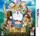 Doraemon: Nobita and the Island of Miracles ~Animal Adventure~ (video game)
