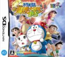 Doraemon: Nobita's New Great Adventure into the Underworld DS
