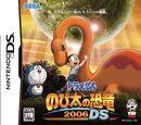 Doraemon: Nobita's Dinosaur 2006 DS
