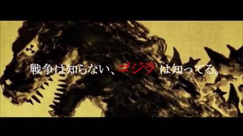 シンゴジラ×戦争を知らない子供達【偽予告】 Shin Godzilla×Children Who Don't Know War-1464642353