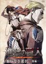 OVA 5 Cover.png