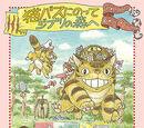 Panda-Nin/Hayao Miyazaki plant viele neue Kurzfilme