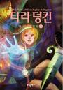 권 마지스터의 함정 - ko.png