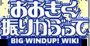 Oofuri-Wiki-wordmark.png