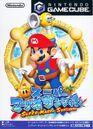 Caja Super Mario Sunshine (Japón).jpg