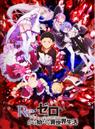 Re Zero kara Hajimeru Isekai Seikatsu Anime Portada.png