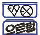 XOXO (Repackage)