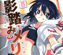 Kagefumi Merry (manga)