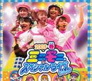 2003 Haru Minimoni Special Live Dapyon!