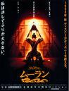 Mulan - Japanese Poster.jpg