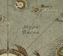 Море Песен