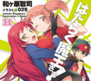 Light Novel Volume 11