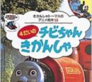 Four Little Engines (Buzz Book)/Gallery
