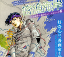 Thus Spoke Kishibe Rohan - Episode 6: Poaching Seashore