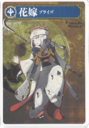 Werewolf Card Game Mamushi Hojo.png