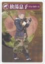 Werewolf Card Game Renzo Shima 01.png