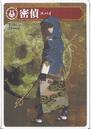 Werewolf Card Game Renzo Shima 02.png