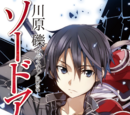 Sword Art Online Light Novel Volume 08