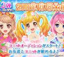 Data Carddass Aikatsu Stars! Part 2