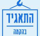 Israeli Public Broadcasting Corporation