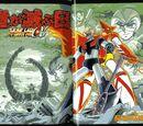 Mazinger Z vs Getter Robo