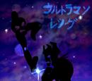 Ultraman Leg (Continuity)