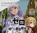 Daiisshou Manga (Volumen 2)