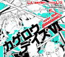 Kagerou Daze VI -over the dimension-