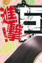 Chuugakkou Volume 6.jpg