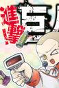 Chuugakkou Volume 8.jpg