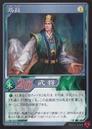 Ma Liang (DW5 TCG).png