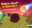 Комета упадёт на Шарарам?! (Повтор)