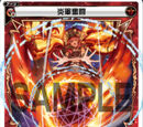 Flame Army Struggle
