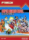Caja de Super Mario Bros. (Japón).jpg