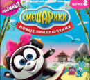 Выпуск 2. Степанида
