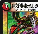 Bolgress Bazz, Matchless Dragon Machine