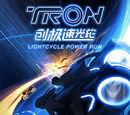 TRON Lightcycle Power Run