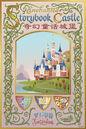 Enchanted-Storybook-Castle-Shanghai-Disneyland-Poster.jpg