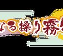 Tsurezure Naru Ayatsuri Mugenan