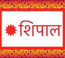 Federal Democratic Republic of Sipal