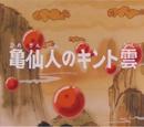 Episodio 3 (Dragon Ball)
