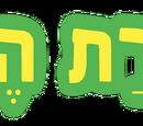 Chavurat heChatzer