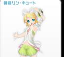 Kagamine Rin Cute