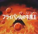 Episodio 7 (Dragon Ball)