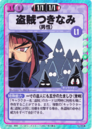 Slayers Fight Cards 080.png